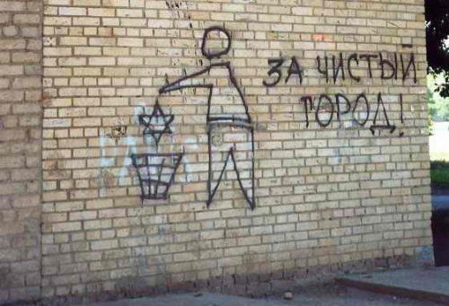 """""""Für eine saubere Stadt"""""""