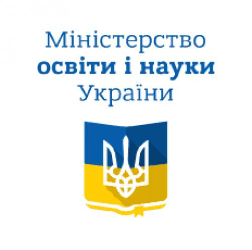 Ministerium für Bildung und Wissenschaften der Ukraine