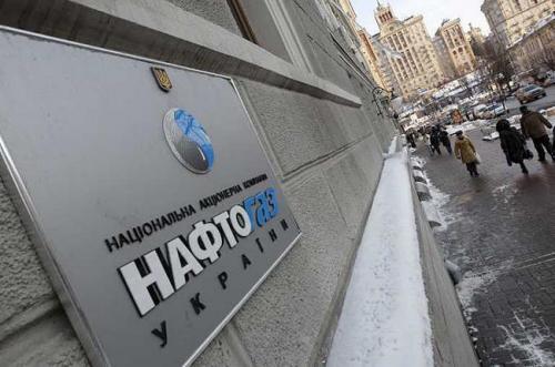 Naftogas Ukrainy