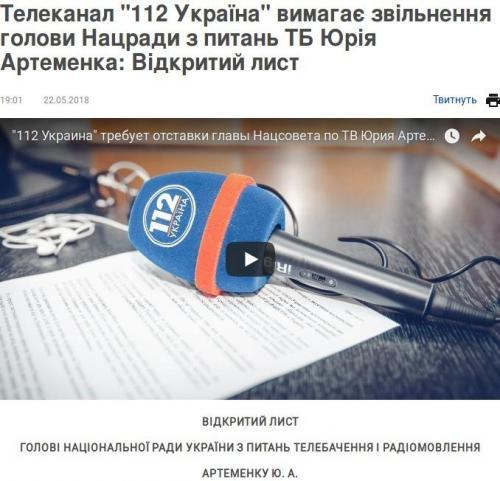 112 Ukrajina vs. Jurij Artemenko