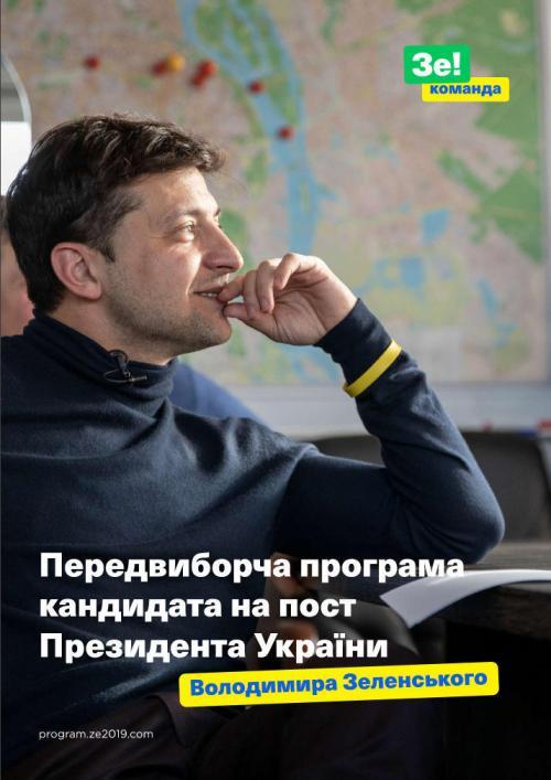 Cover des Wahlprogramms von Wolodymyr Selenskyj / Wladimir Selenskij