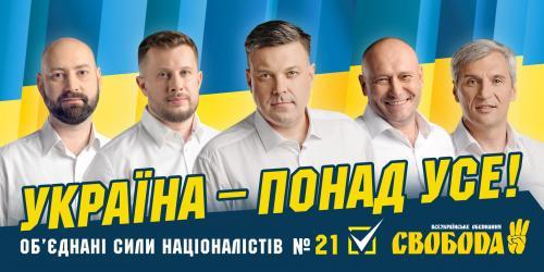 Swoboda - Andrij Tarassenko, Andrij Bilezkyj, Oleh Tjahnybok, Dmytro Jarosch, Ruslan Koschulynyskyj