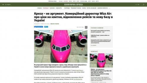 Wizz Air - Ukraine