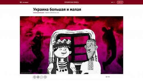 Die grosze und die kleine Ukraine
