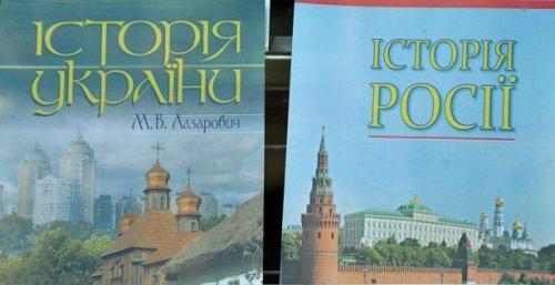 ukrainische Geschichtsbücher