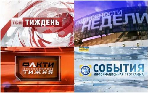 Logotypen ukrainischer Nachrichtensendungen