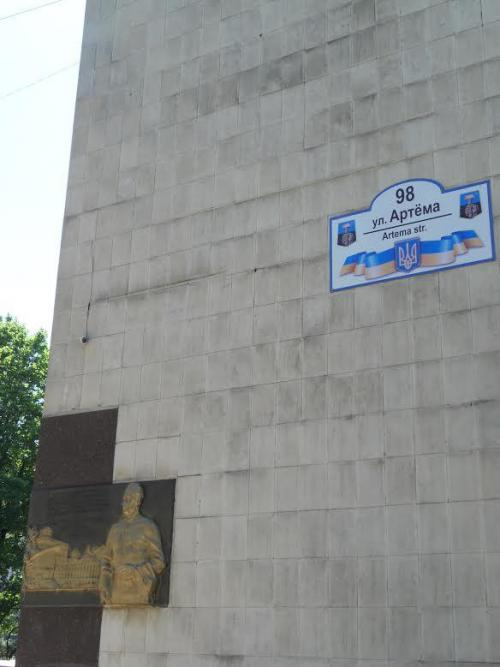 Schild der Artjom-Straße in Donezk
