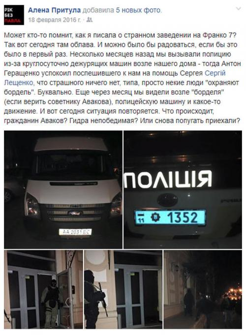 Facebookpost Aljona Pritula