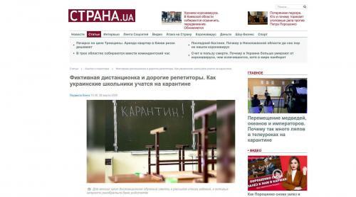 Fiktiver Fernunterricht und teure Nachhilfelehrer: Wie lernen die ukrainischen Schüler in Quarantäne?