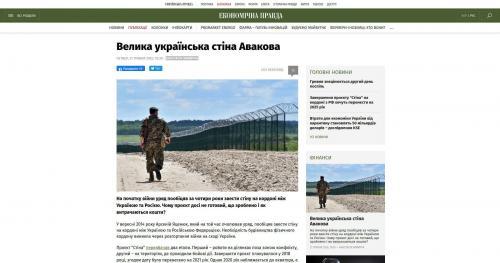 Die Große Ukrainische Mauer Awakows - Jazenjuks