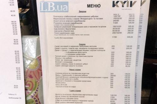 Hotel Kiew Restaurantmenü 2