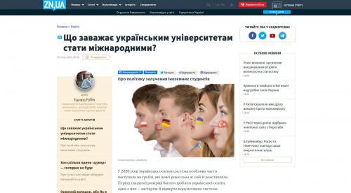 Internationalisierung ukrainischer Universitäten