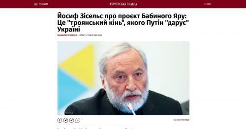 Jossyf Sissels Babyn Jar als Trojanisches Pferd Putins