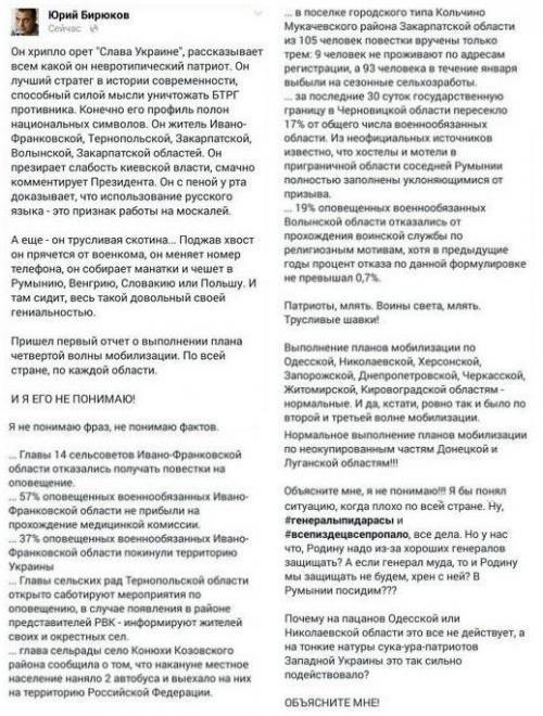 Juri Birjukow Facebookeintrag