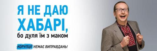 Kampagne: Ich gebe kein Schmiergeld, sondern nur einen Stinkefinger mit Schmackes - Korruption hat keine Rechtfertigung!