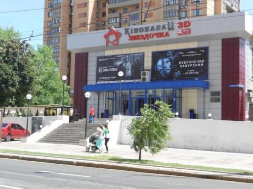 Kino in Donezk