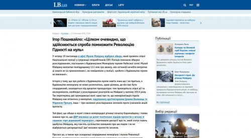 """Majdan-Museumsskandal - Ihor Poschywajlo: """"Es ist völlig offensichtlich, dass versucht wird, die Revolution der Würde zu entwerten"""""""