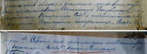 Aus dem Protokoll der vereinten Sitzung des Präsidiums von 26 Organisationen des Stadt Schostka (darunter der jüdischen Partei Bund und der [Jugendorganisation] Zeire Zion) vom 13. Dezember 1917