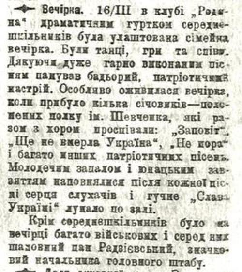"Das laute ""Slawa Ukrajini!"" beim Abend der Oberschüler in Kyjiw im Klub Rodyna (Nowa Rada vom 20.03.1918)"