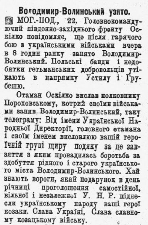 Gruß des Otamans Wolodymyr Oskilko an Oberst Hnat Porochiwskyj, 22. Januar 1919