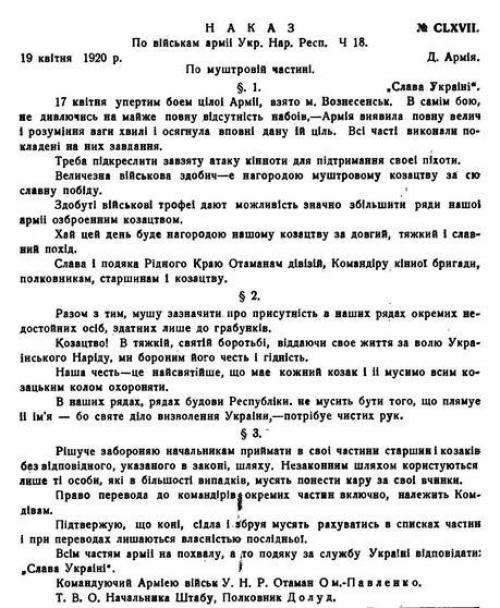 """Der Befehl über die offizielle Einführung des Grußes """"Slawa Ukrajini!"""" in der Armee der Ukrainischen Volksrepublik. 19. April 1920"""