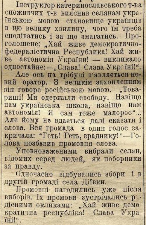 Information der Zeitung Nowa Rada über die Versammlungen, die am 15. März 1917 im Dorf Dijiwka stattfanden (jetzt ein Stadtbezirk in der Stadt Dnipro)