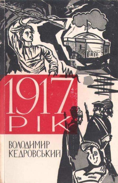 """Umschlag des Buchs von Wolodymyr Kedrowskyj (Winnipeg, 1967), in dem Erinnerungen gesammelt sind, veröffentlicht auf """"frischen Spuren"""" Ende der 1920er Jahre in ukrainischen Periodika"""