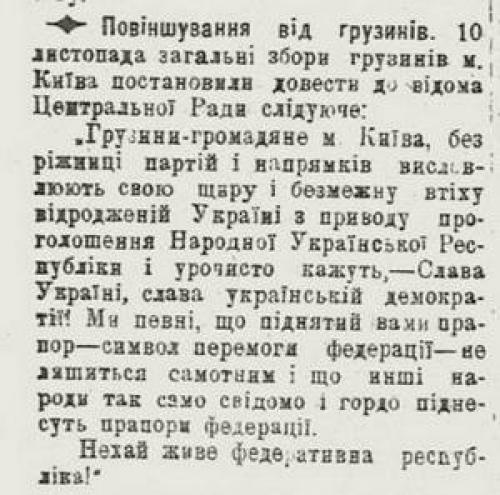 """Vielleicht der erste Gruß """"Slawa Ukrajini!"""", den Georgier aussprachen (Nowa Rada vom 12.11.1917)"""