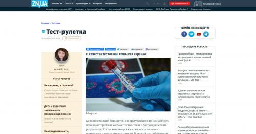 Test-Roulette: Zur Qualität der Tests auf COVID-19 in der Ukraine