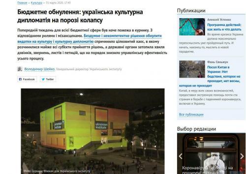 Ukrainisches Kulturinstitut