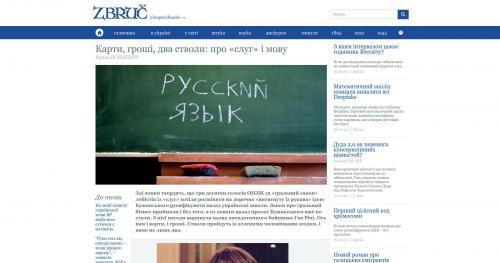 Ukrainisierung russischsprachiger Schulen