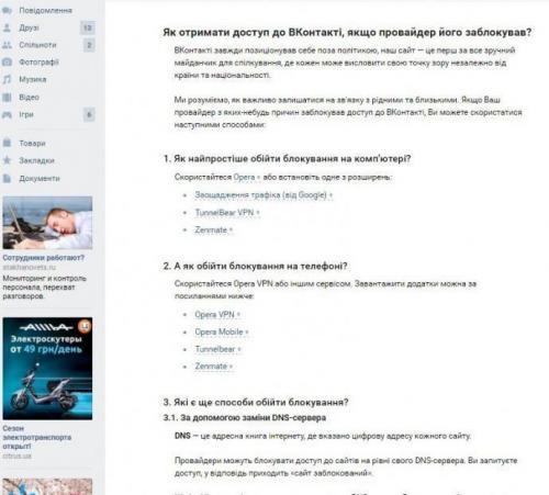 VKontakte - Maßnahmen zur Umgehung von Internetsperren