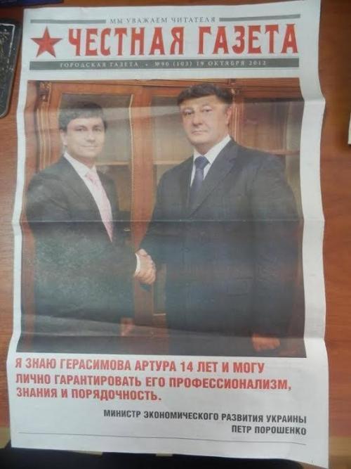 Wahlkampfzeitung von Artur Gerassimow 2012