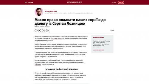 Anton Drobowytsch: Wir haben das Recht unsere Juden zu beweinen: zum Dialog mit Sergei Loznitsa
