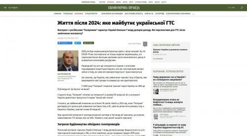 Zukunft des ukrainischen Gastransportsystems