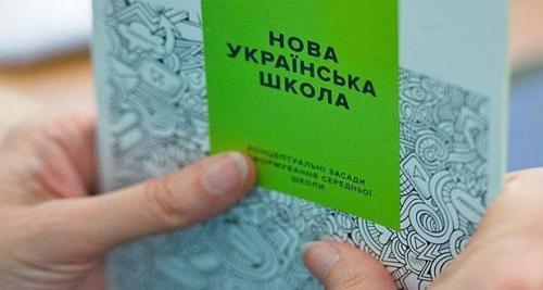 neue ukrainische Schule