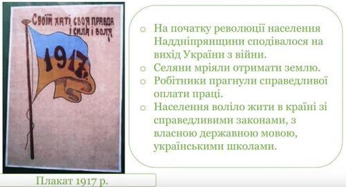 ukrainisches Plakat 1917
