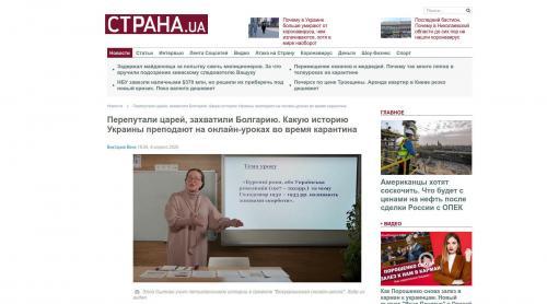 Zaren verwechselt, Bulgarien erobert: Was für eine Geschichte der Ukraine in den Online-Stunden während der Quarantäne gelehrt wird