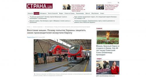 ukrainischer Maschinenbau - Europäische Union